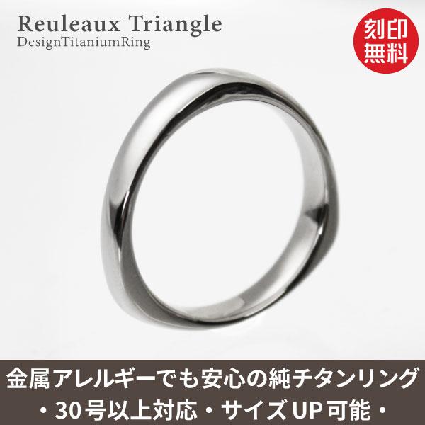 トライアングル 純チタンリング(金属アレルギー対応チタン指輪)セミオーダーリングR061刻印無料 金属アレルギー 肌に優しい指輪 大きいサイズの指輪 結婚記念日の指輪 アレルギーフリー ホワイトデー チタンリング チタン指輪