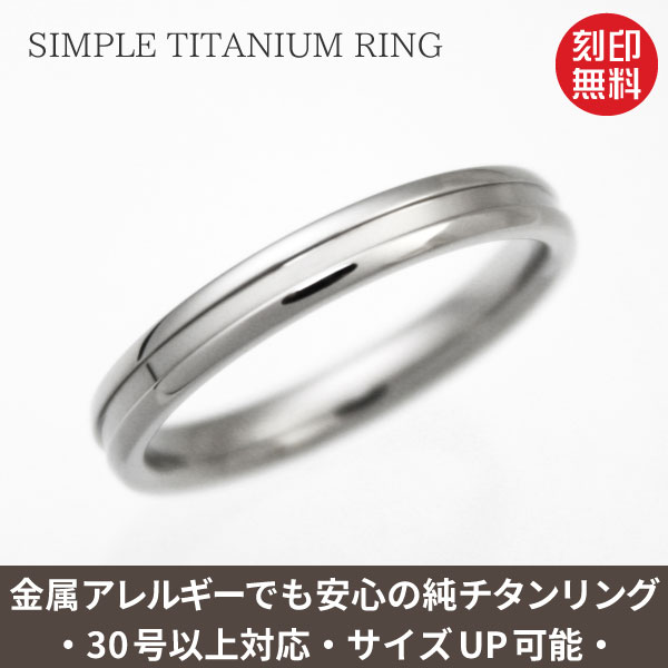 シンプルデザイン 純チタンリング(金属アレルギー対応チタン結婚指輪)セミオーダー・チタンリングr088金属アレルギー 指輪 チタンリング 刻印無料 ブライダルリング シンプルリング 大きいサイズ指輪 アレルギーフリー ホワイトデー チタンリング チタン指輪