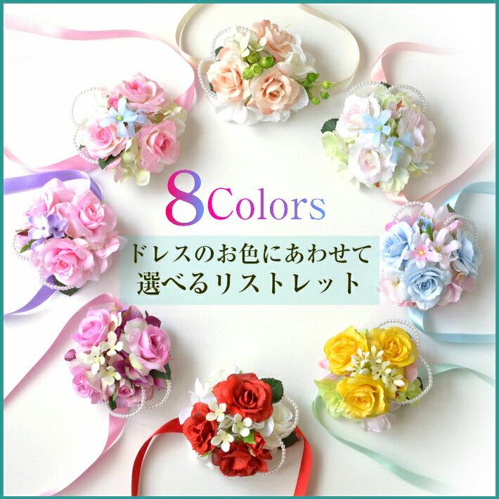造花リストレット 8色から選べるリストブーケ ウェディングリストレット単品
