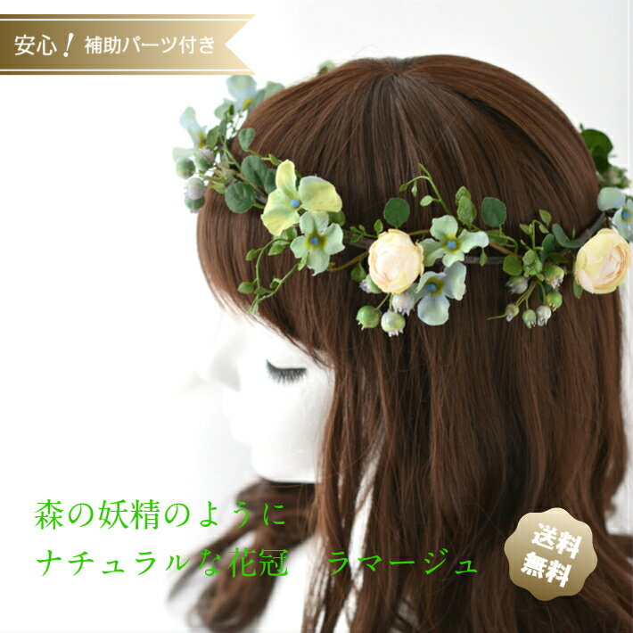 花冠ナチュラルグリーン 造花花冠 上質造花 花冠ラマージュ はなかんむり【送料無料】