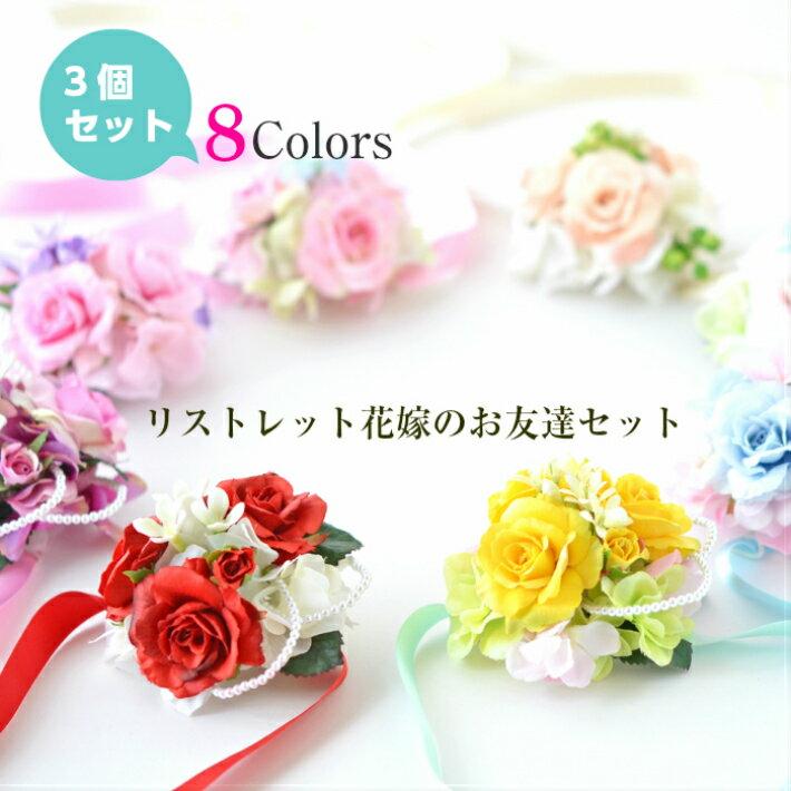 造花リストレット3個セット 8色から選べるリストブーケ ウェディングリストレット