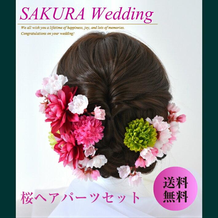 桜ヘアパーツセット さくらとダリアヘッドパーツ 桜ヘッドドレス 造花 桜ウェディング 桜和飾り 和婚 サクラ豪華ヘッド