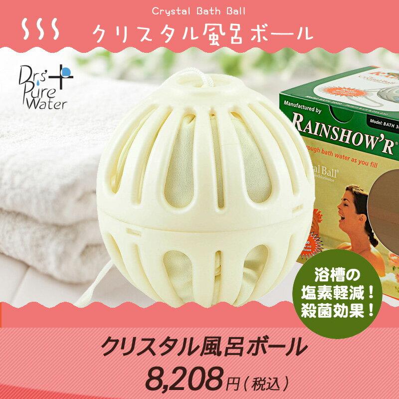 クリスタル風呂ボール(お風呂の塩素低減・浄水) ◎浴槽用塩素軽減グッズ