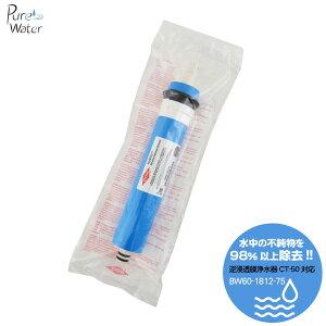 逆浸透膜浄水器 CT-50対応/交換フィルター[BW60-1812-75] ◎逆浸透膜フィルター(75GPD)