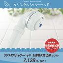 クリスタルシャワーヘッド(塩素除去・浄水)3段階切替/ホワイト (ベーシックシリーズ)◎シャワーヘッドの性能を実感していただく為、もれなく塩素検査試薬プレゼント!