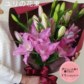豪華!ピンクユリの花束 プレゼント ギフト 写真  誕生日 母の日