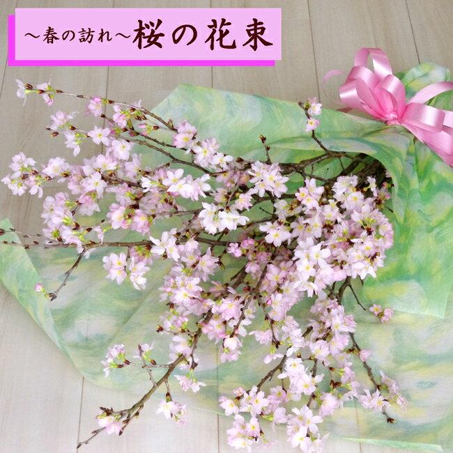 桜・花束・3月の誕生花【送料無料】