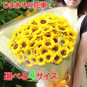 ひまわり・ヒマワリ・花束・向日葵・花束 プレゼント 母の日
