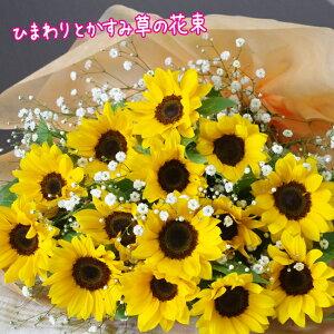 母の日 ひまわり 花束 送料無料!元気になる花・プレミアひまわり
