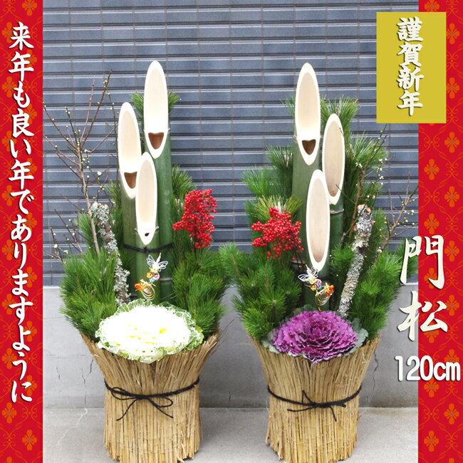 【送料無料】迎春用門松 120-A お飾り お正月 門松 一対(2個セット) 玄関 販売 正月飾り 120cm