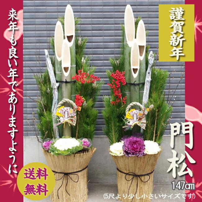 【送料無料】迎春用門松 5尺より少し小さいサイズです お飾り お正月 門松 一対(2個セット) 玄関 販売 正月飾り 150cm