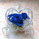 【送料無料】青いバラ・プリザーブドフラワー・アレンジメント・シンデレラブルーローズ・青バラ・かぼちゃの馬車・ク…