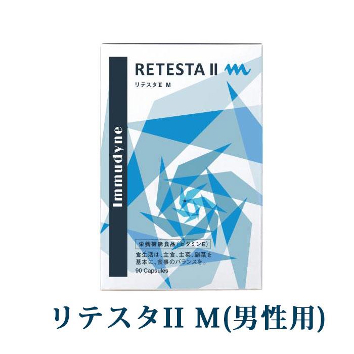 リテスタ II M 90粒 ( 男性用 )Immudyne イムダイン 美容・髪を育てる サプリメント