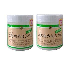 【 2個セット 】太古のカルシウム PLUS プラス 220g唯一の善玉カルシウム ( 風貝化石カルシウム ) 100% ソマチット入り サプリメント健康補助食品