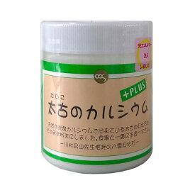 太古のカルシウム PLUS プラス 220g唯一の善玉カルシウム ( 風貝化石カルシウム ) 100% ソマチット入り サプリメント健康補助食品