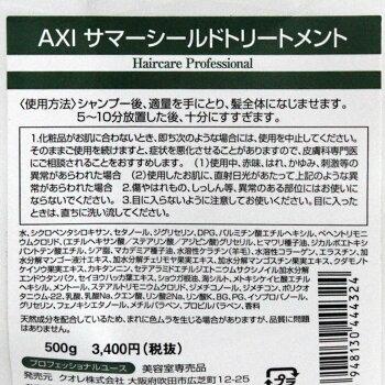 【クオレヘアケア】AXIサマーシールドシャンプー×トリートメント500ml詰替え用セット(クールシャンプー500ml1袋/トリートメント500g1袋)2017年度
