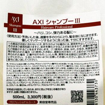 【クオレヘアケア】AXIシャンプーIII(3)500mL(詰替え)《ハリコシボリュームアップタイプ》旧:シャンプー03