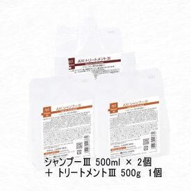 【3点セット】クオレ AXIシャンプー(3) 500mL×2個 + トリートメント(3)500g