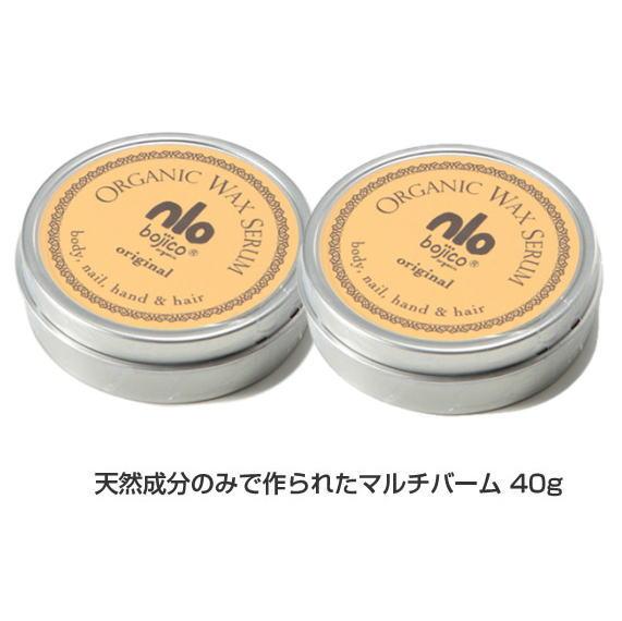 【40g×2個セット】ボジコ ワックスセラム オリジナル( bojico Wax Serum original )全身に使える 天然 ミツロウ ワックスゆうパケット 送料無料(ポスト投函)