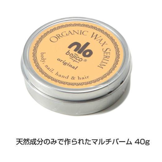ボジコ ワックスセラム オリジナル 40g ( bojico Wax Serum original )全身に使える 天然 ミツロウ ワックスゆうパケット配送(ポスト投函)