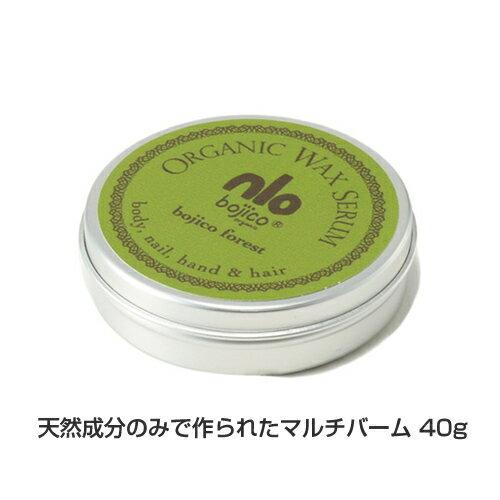 ボジコ ワックスセラム フォレスト 40g ( bojico Wax Serum forest )全身に使える 天然 ミツロウ ワックスゆうパケット配送(ポスト投函)