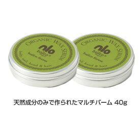 【40g×2個セット】ボジコ ワックスセラム フォレスト ( bojico Wax Serum forest )全身に使える 天然 ミツロウ ワックスゆうパケット 送料無料(ポスト投函)