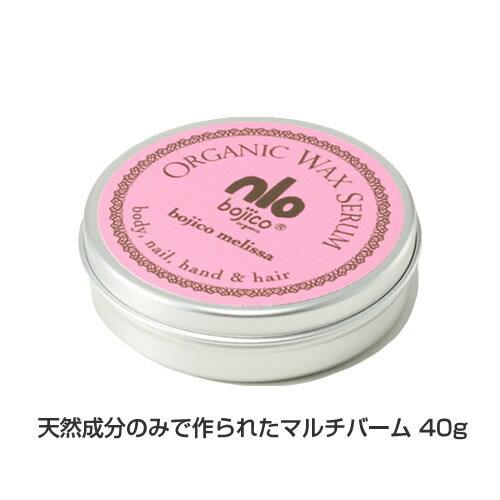 ボジコ ワックスセラム メリッサ 40g( bojico Wax Serum melissa )全身に使える 天然 ミツロウ ワックスゆうパケット配送(ポスト投函)