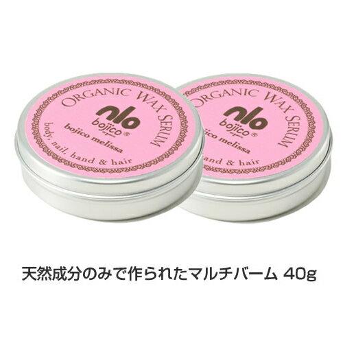 【40g×2個セット】ボジコ ワックスセラム メリッサ ( bojico Wax Serum melissa )全身に使える 天然 ミツロウ ワックスゆうパケット 送料無料(ポスト投函)