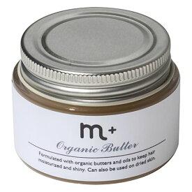 m+(エムプラス) オーガニックバター 50g髪に潤いとツヤ オーガニックトリートメントのバーム