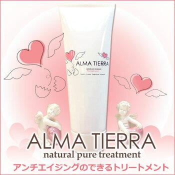 【アルマティエラナチュラルピュアトリートメント】250glGON美容室オリジナル安心安全サロン専売品