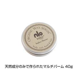 ボジコ ワックスセラム フラワー 40g ( bojico Wax Serum flower)全身に使える 天然 ミツロウ ワックスゆうパケット配送(ポスト投函)