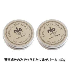 【40g×2個セット】ボジコ ワックスセラム フラワー( bojico Wax Serum flower)全身に使える 天然 ミツロウ ワックスゆうパケット 送料無料(ポスト投函)