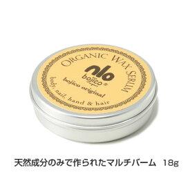 ボジコ ワックスセラム オリジナル 18g ( bojico Wax Serum original )全身に使える 天然 ミツロウ ワックスゆうパケット配送(ポスト投函)