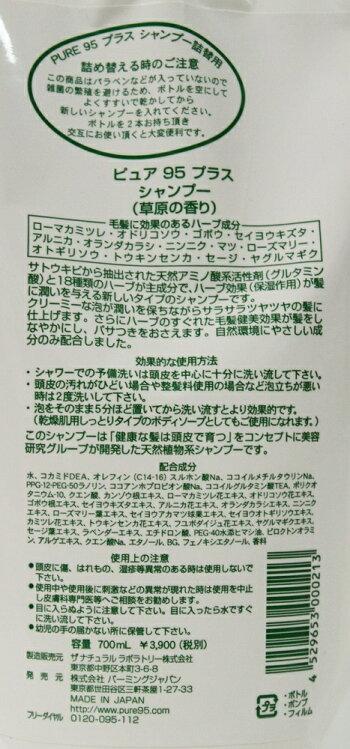 パーミングジャパンピュア95プラスシャンプー700ml(草原の香り)詰替用美容研究グループ天然植物系シャンプー