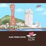 ALMATIERRACOFFEEアルマティエラコーヒー5枚セット最高級品のコロンビアのエメラルドマウンテンを使用
