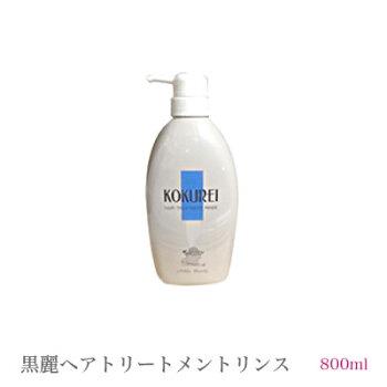 黒麗(KOKUREI)ヘアートリートメントリンス800ml頭皮頭髪トラブルが気になる方に※ポイント10倍