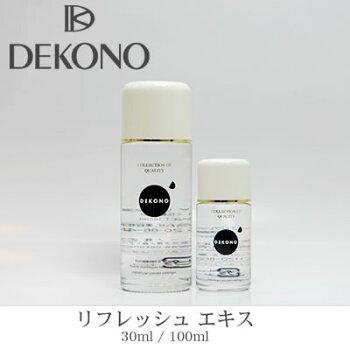 DEKONOディコーノリフレッシュエキス<化粧用油>お肌の深部にまで浸透!皮脂の分泌をコントロール