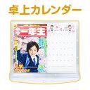 『小学一年生 カレンダー』思い出の写真で作る 卓上カレンダー です。おじいちゃん、おばあちゃんへのプレゼントとしても最適です。写真入りギフト 写真入りカレンダー...