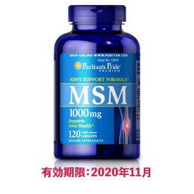 ピューリタンズプライドMSM (メチルスルフォニルメタン)1000mg