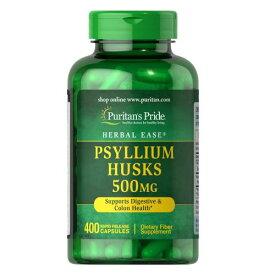 ピューリタンズプライド オオバコ殻500 mg消化器&結腸健康400サプリメントカプセル