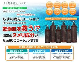 【正規品】アトピー敏感肌の方のための徹底保湿ローション「もずの魔法ローション」(200ml)さっぱり・しっとり・こってりの3タイプからお好きな物をお選びください。
