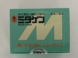 ミタゲンM1箱 浄化槽機能回復剤消臭剤 合併浄化槽消臭剤 浄化槽用
