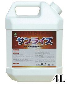 清掃用品・ 床用ワックス・業務用・プロ用 万立(白馬)樹脂ワックス サンライズ 4L