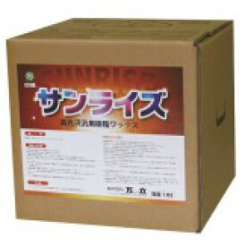 清掃用品・ 床用ワックス・業務用・プロ用 万立(白馬)樹脂ワックス サンライズ 18L