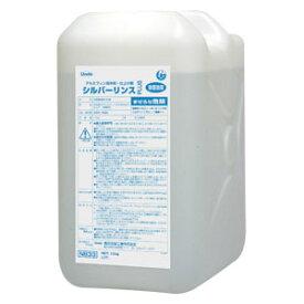 清掃用品・エアコン洗浄剤・業務用・プロ用 横浜油脂工業 エアコン洗浄 リンダ シルバーリンス プラス 10kg/BL