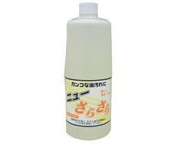 グリストラップ 洗剤 清掃 掃除 油汚れ 洗剤 ニューさらさら (1L×1本)油 乳化 廃油処理剤