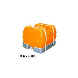農業タンク 運搬用タンク 貯水用タンク 液体運搬用タンク 【スイコー】 スカットローリータンク 100L [スカット100]【完全液出し型】 【25A排水バルブ付き】送料無料