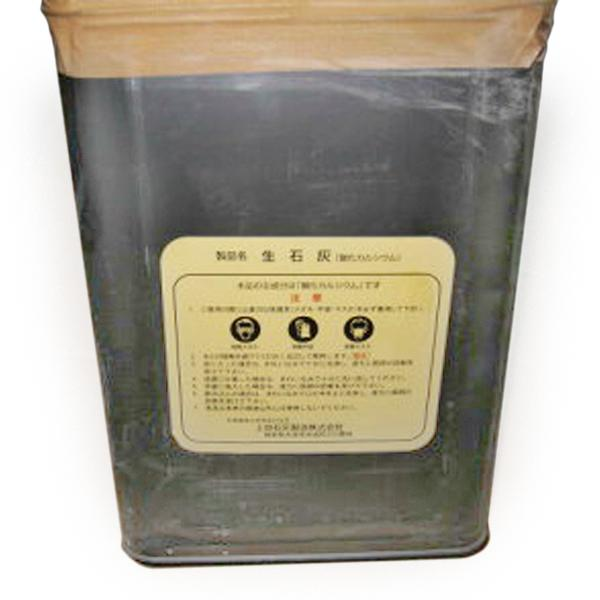 【送料無料】 生石灰 (酸化カルシウム)(15kg)送料無料
