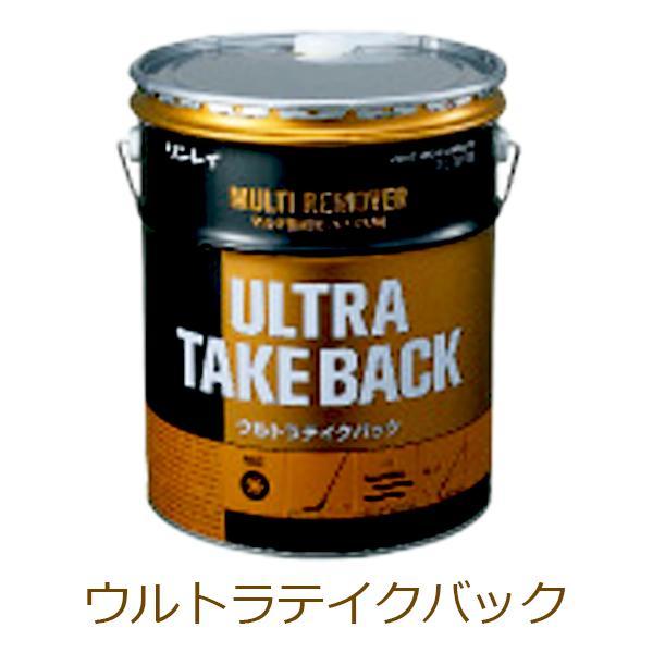 【送料無料】 リンレイ ウルトラテイクバック(標準希釈倍率7倍)(18LX1缶) (リンレイの剥離剤)速効・スタミナ、スピードハクリ