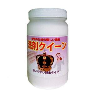 多用途洗剤 万能洗浄 洗剤クイーン【1kg】 1缶 万能粉洗浄剤 送料無料